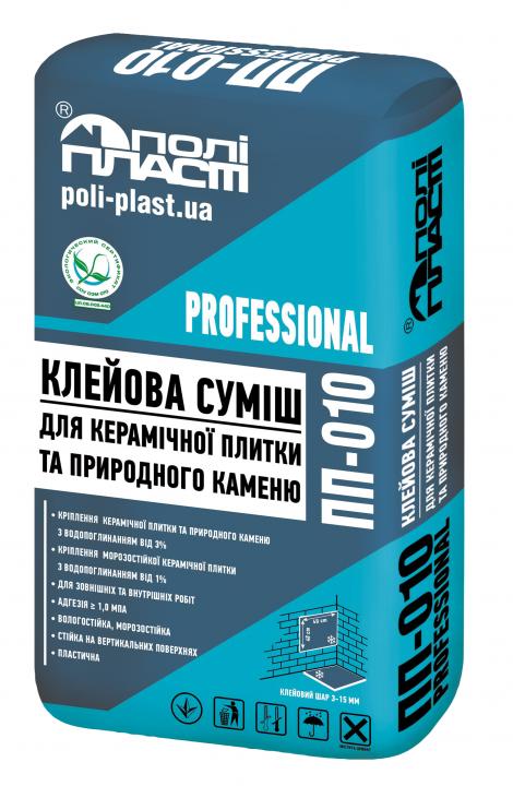 ПП-010 PROFESSIONAL